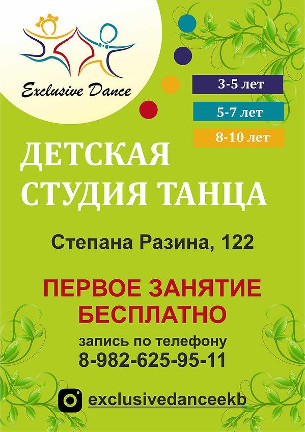 Банер_а4_2.jpg