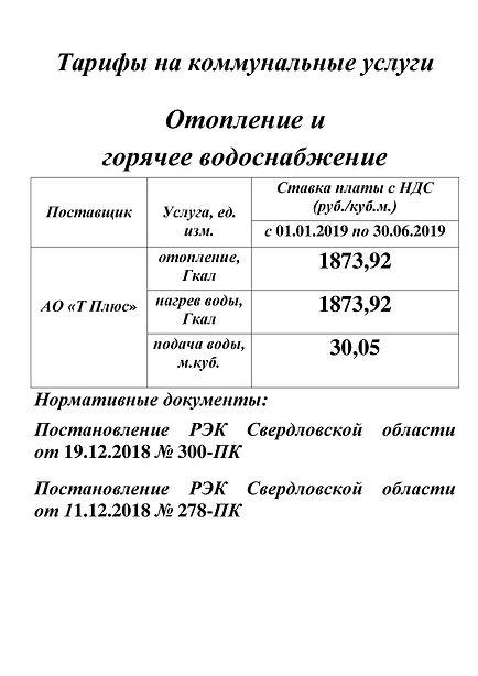 Тарифы ГВС с 01.06.2019