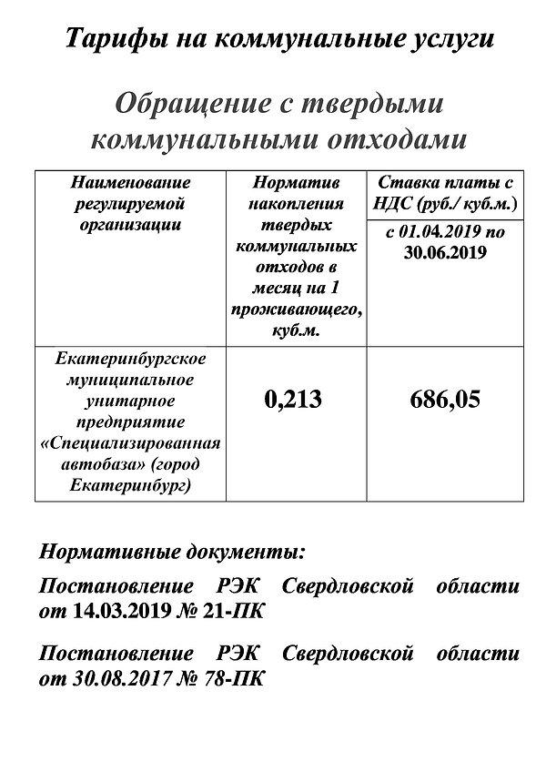 ТАРИФЫ-с-01.04.2019-изм-тариф-на-ТБО.jpg