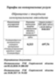 ТАРИФЫ-с-01.01.2019-тариф-на-ТБО.jpg