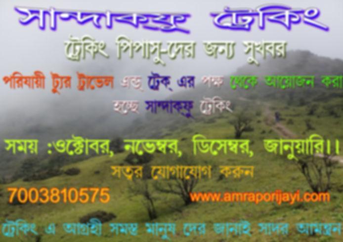 sandakphu copy.jpg