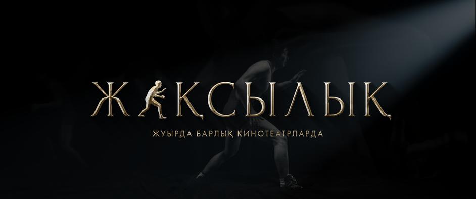 Жаксылык (лого фильма)