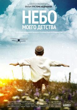 Небо моего детства (альтернативный постер)