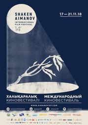 """Международный кинофестиваль """"Звёзды Шакена"""""""