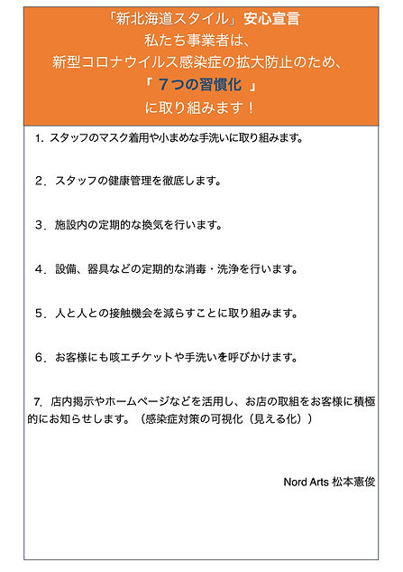 newhokkaidostyle_safetyver2 (1).jpg