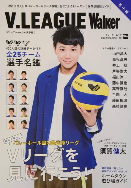 V.LEAGUE Walker男子編
