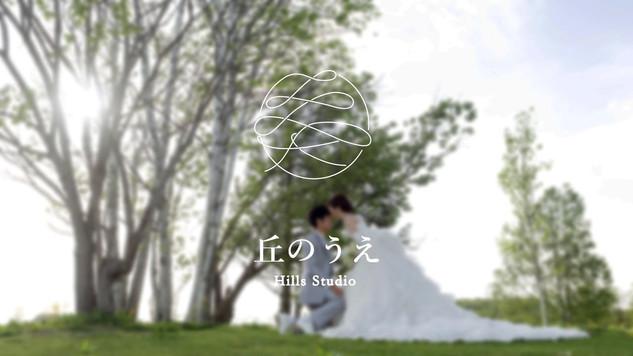 丘のうえ Hills Studio