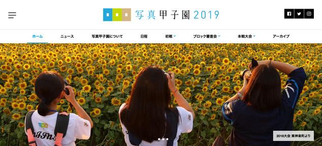 写真甲子園2018