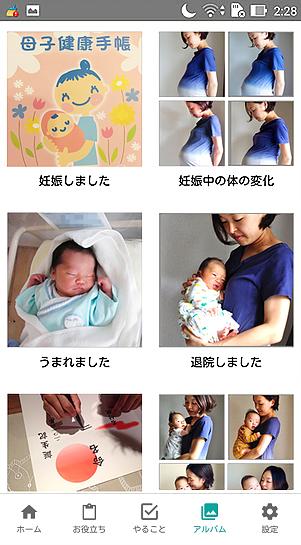 ファミリースタート 「あゆみ」画面-1