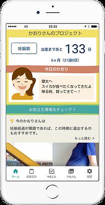 出産・産後の準備アプリ「ファミリースタート」