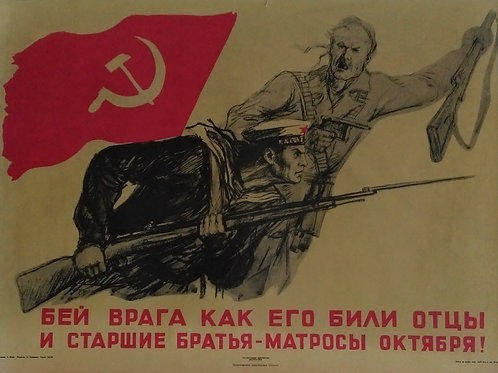 "Soviet poster ""Hit the enemy as the sailors of October"" No. 19."