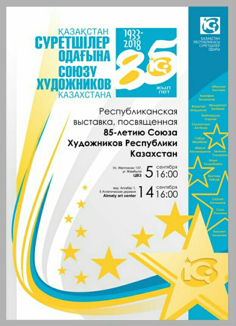 We invite Everyone to the Republican exhibition in honor of the 85th anniversary of the Artists Unio
