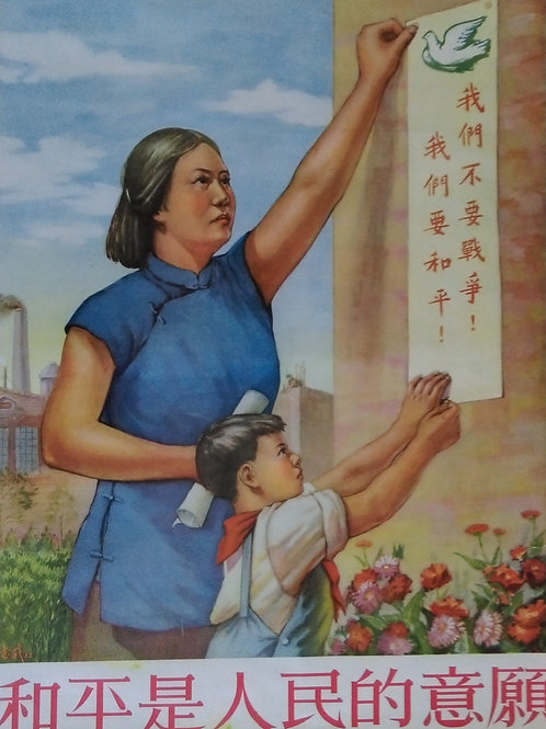 "China poster ""With all us heart we are for peace"""