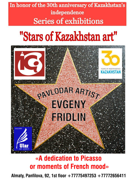 """Eugene Fridlin """"A dedication to Picasso or moments of French mood"""" 2021"""