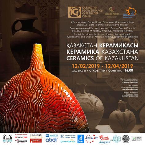"Republican exhibition ""Ceramics of Kazakhstan""!"