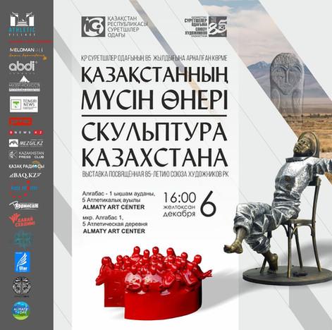 Sculpture Of Kazakhstan