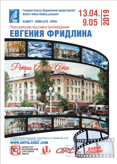 """Personal exhibition of paintings by Eugene Fridlin """"Retro Alma-Ata"""""""