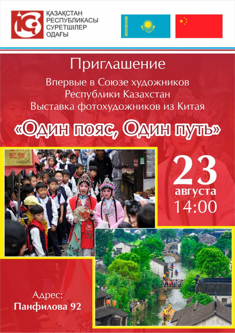 For the first time in the Artists Union of the Republic of Kazakhstan! Exhibition of photographers f