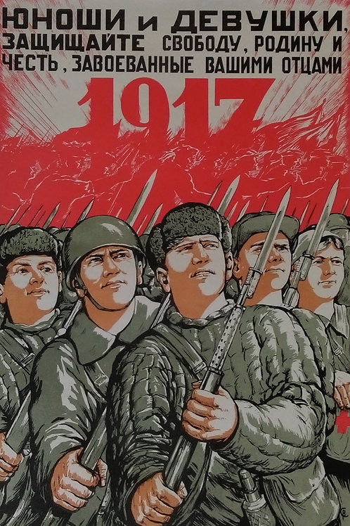 "Soviet poster ""Boys and girls, to protect!"" No. 7"