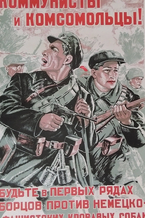 "Soviet poster ""Communists and Komsomol members against the fascist"" № 6"