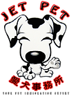 JETPET愛犬事務所_商標註冊_字體2_彩色.png