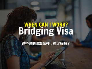 谁有绿洲这么贴心?告诉你Bridging Visa的附加条款...