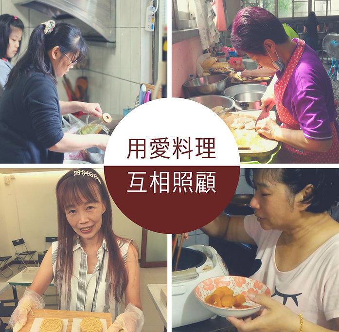 家庭廚房家常菜料理