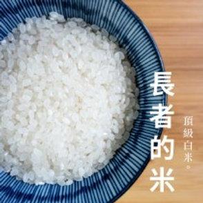CNS一等 頂級白米 黃金九號 1.2公斤