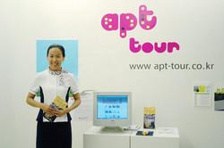 apt-tour여행사