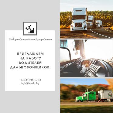 Работа в Чехии водитель.png
