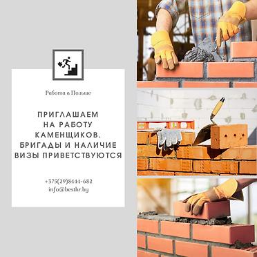 РАБОТА В ПОЛЬШЕ.png