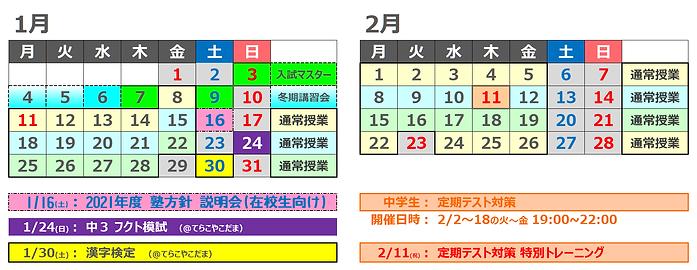 2021.1~2カレンダーHP用.png