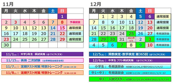 2020.11~12カレンダーHP用.png