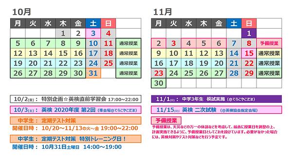 2020.10~11カレンダーHP用.png