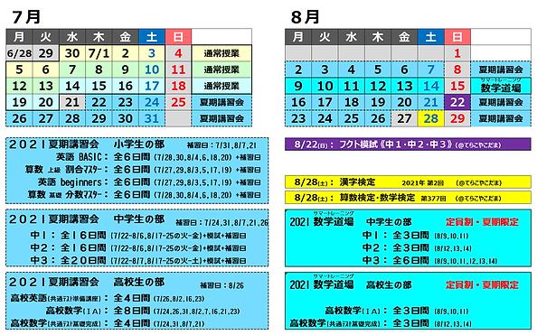 2021.7~8更新カレンダーHP.png