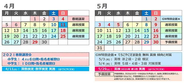 2021.4~5カレンダーHP.png