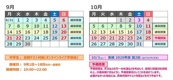 2020.9~10カレンダーHP用.png