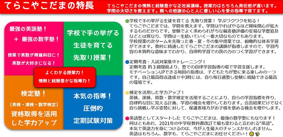 HP_tokucho.png