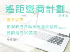 遙距營商計劃_v2_工作區域 1.png