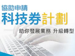 科技券資助計劃申請