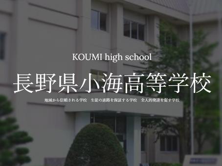 できたことノートfor school事例(長野県小海高等学校)