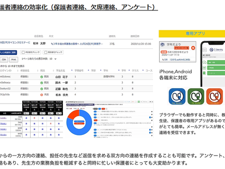 【資料DLページ】学校ICT、校務分掌を支援するツール