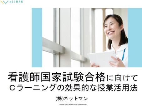 看護国家試験合格に向けて授業での効果的な活用法
