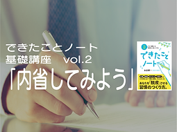 基礎講座v2-02.png