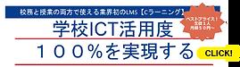 校務ICT活用.png