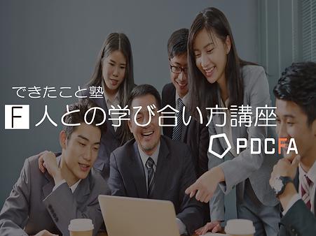 目的思考実践講座 (1)-03.png
