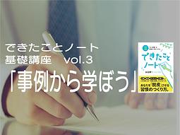 基礎講座v2-03.png
