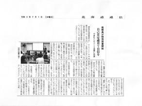 できたことノートfor school事例(北海道南幌高等学校)