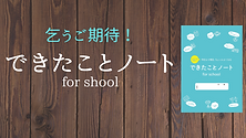 forschool zemi乞うご期待.png