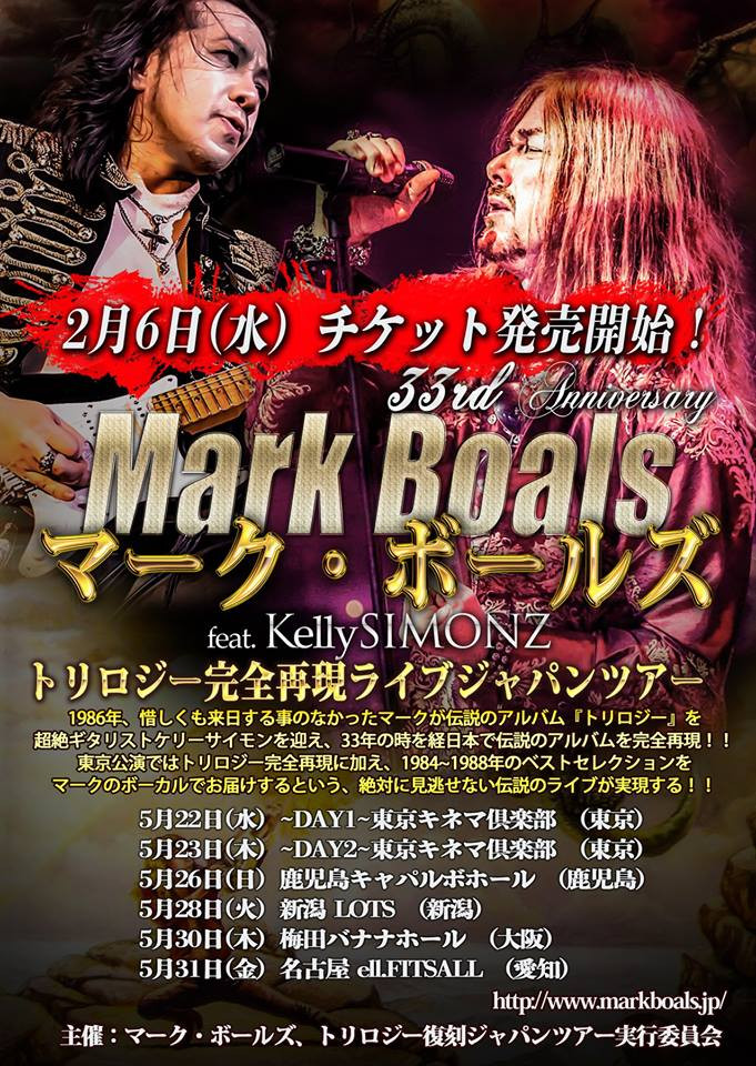 Mark Boaks Japanese tour featuring Kelly Simonz and Mistheria